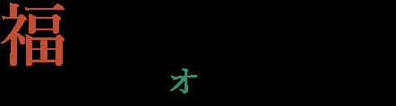 周南市議会議員 福田りえこオフィシャルサイト